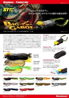 BIG_GABOT_01.jpg