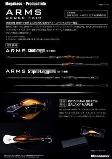 ARMSオーダーフェア_ご案内書_01.jpg