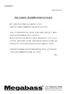 BIG_GABOT_発売延期のお知らせとお詫び_01.jpg