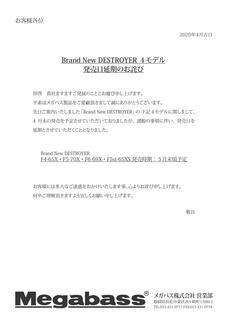 Brand_New_DESTROYER_4モデル_発売延期のご案内_01.jpg