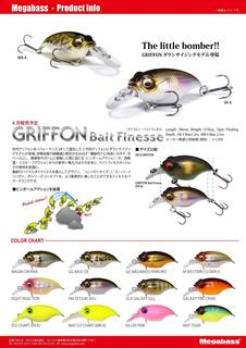 Megabass GRIFFON Bait Finesse SR-X/MR-X