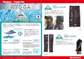Megabass HYOGA COOL BOOST Series