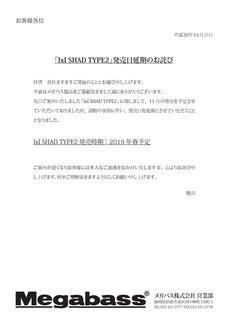 IxI_SHAD_TYPE2_発売延期のご案内_201811_01.jpg
